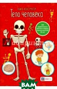Купить Тело человека. Книга-конструктор, Хоббитека, 978-5-9908309-3-6