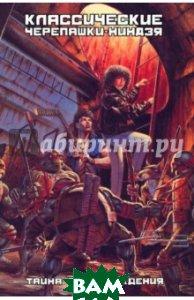 Купить Классические Черепашки-Ниндзя. Книга 1. Тайна происхождения, Illusion Studios, Истмен Кевин, 978-5-9909197-0-9