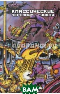 Купить Классические Черепашки-Ниндзя. Война в Городе, Illusion Studios, Истмен Кевин, Лерд Питер, 978-5-9909197-4-7