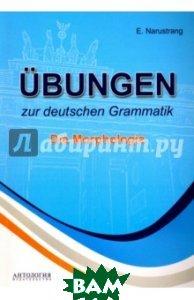 Ubungen zur deutschen Grammatik. Die Morphologie