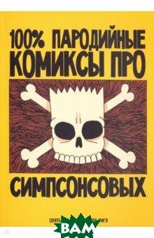 Купить 100% пародийные комиксы про Симпсонсовых, КомФедерация, Тигл Джек, 978-5-99093-686-7