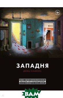 Купить Западня (изд. 2019 г. ), КомФедерация, Симмонс Джош, 978-5-99093-702-4