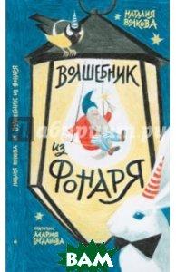 Купить Волшебник из фонаря, Абрикобукс, Волкова Наталия Геннадьевна, 978-5-9909373-8-3