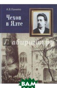 Купить Чехов в Ялте, Нижняя Орианда, Ханило Алла Васильевна, 9785990960015
