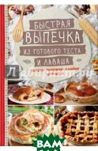 Купить Быстрая выпечка из готового теста и лаваша. Пироги, пирожки, слойки, штрудели, Клуб семейного досуга, 978-5-9910-3642-9