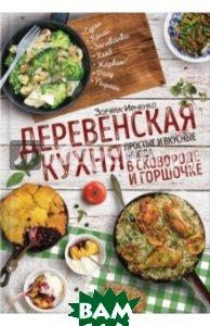 Деревенская кухня. Простые и вкусные блюда в сковороде и горшочке