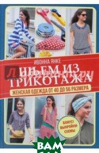 Шьем из трикотажа. Женская одежда от 40 до 56 размера. Книга + выкройки