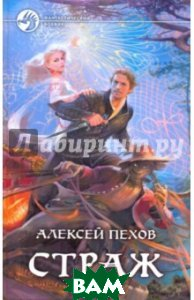 Купить Страж (изд. 2010 г. ), Альфа-книга, Пехов Алексей Юрьевич, 978-5-9922-0591-6