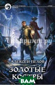 Купить Золотые костры, Альфа-книга, Пехов Алексей Юрьевич, 978-5-9922-1335-5