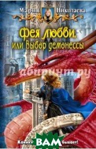 Купить Фея любви, или Выбор демонессы, Альфа-книга, Николаева Мария Сергеевна, 978-5-9922-1840-4