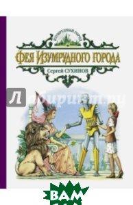 Купить Фея Изумрудного города, Альфа-книга, Сухинов Сергей Стефанович, 978-5-9922-1933-3
