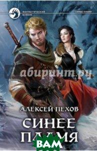 Купить Синее пламя, Альфа-книга, Пехов Алексей Юрьевич, 978-5-9922-2121-3