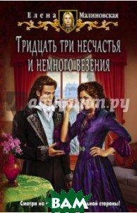 Купить Тридцать три несчастья и немного везения, Альфа-книга, Малиновская Елена Михайловна, 978-5-9922-2151-0