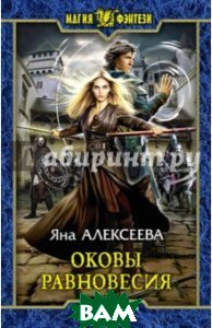 Купить Оковы равновесия, Альфа-книга, Алексеева Яна Олеговна, 978-5-9922-2240-1