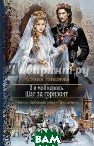 Купить Я и мой король 2. Шаг за горизонт, Альфа-книга, Никонова Ксения Сергеевна, 978-5-9922-2248-7