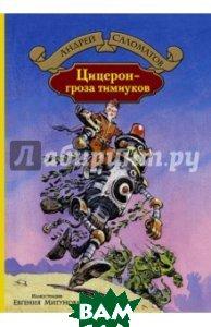 Купить Цицерон - гроза тимиуков, Альфа-книга, Саломатов Андрей Васильевич, 978-5-9922-2315-6