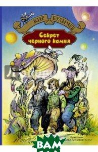 Купить Секрет чёрного камня, Альфа-книга, Булычев Кир, 978-5-9922-2402-3