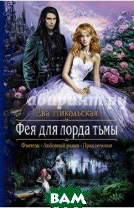 Купить Фея для лорда тьмы, Альфа-книга, Никольская Ева Геннадьевна, 978-5-9922-2412-2