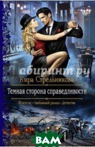 Купить Темная сторона справедливости, Альфа-книга, Стрельникова Кира, 978-5-9922-2444-3