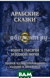 Купить Арабские сказки. Книга тысячи и одной ночи. Полное иллюстрированное издание. В 2-х томах. Том 1, Альфа-книга, 978-5-9922-2451-1