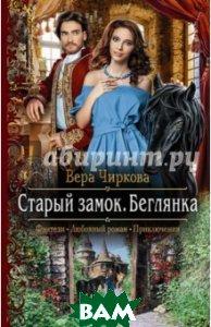 Купить Старый замок. Беглянка, Альфа-книга, Чиркова Вера Андреевна, 978-5-9922-2487-0