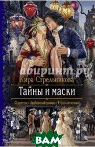 Купить Тайны и маски, Альфа-книга, Стрельникова Кира, 978-5-9922-2553-2