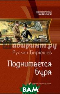 Купить Поднимается буря, Альфа-книга, Бирюшев Руслан Рустамович, 978-5-9922-2577-8