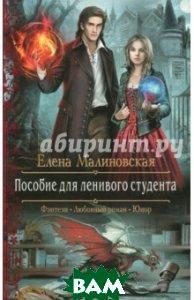 Купить Пособие для ленивого студента, Альфа-книга, Малиновская Елена Михайловна, 978-5-9922-2600-3