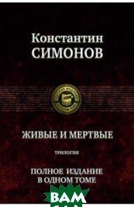 Купить Живые и мертвые. Трилогия, Альфа-книга, Симонов Константин Михайлович, 978-5-9922-2667-6