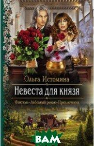 Купить Невеста для князя, Альфа-книга, Истомина Ольга Юрьевна, 978-5-9922-2688-1