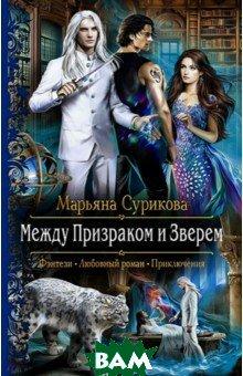 Купить Между Призраком и Зверем, Альфа-книга, Сурикова Марьяна, 978-5-9922-2767-3
