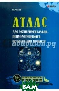 Купить Атлас для экспериментально-психологического исследования личности, КАРО, Рыбаков Федор Егорович, 978-5-9925-0061-5