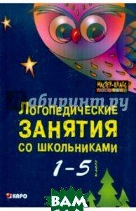 Купить Логопедические занятия со школьниками. 1-5 класс, КАРО, 978-5-9925-0127-8