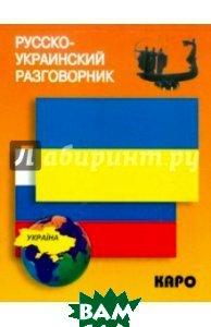 Купить Русско-украинский разговорник, КАРО, 978-5-9925-0135-3