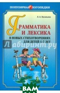 Купить Грамматика и лексика в новых стихотворениях для детей 5-7 лет, КАРО, Васильева Лариса Альбертовна, 978-5-9925-0226-8