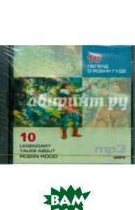Купить 10 легенд о Робин Гуде / 10 Legendary Tales About Robin Hood (аудиокурс MP3), КАРО, 978-5-9925-0233-6