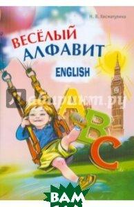 Купить Веселый английский алфавит. Игры с буквами, КАРО, Хисматулина Наталья Владимировна, 978-5-9925-0268-8