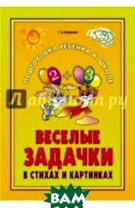 Купить Веселые задачки в стихах и картинках: при изучении всех лексических тем, КАРО, Османова Гурия Абдулбарисовна, 978-5-9925-0301-2