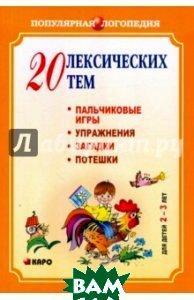 Купить 20 лексических тем. Пальчиковые игры, упражнения, загадки, потешки. Для детей 2-3 лет, КАРО, Никитина Анжелика Витальевна, 978-5-9925-0334-0