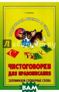 Купить Чистоговорки для правописания. Запоминаем словарные слова, КАРО, Османова Гурия Абдулбарисовна, 978-5-9925-0400-2