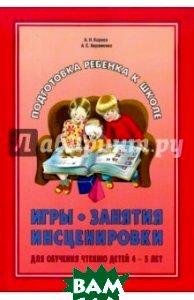 Купить Игры, занятия, инсценировки для обучения чтению детей 4-5 лет, КАРО, Корнев Александр Николаевич, Авраменко Анна Сергеевна, 978-5-9925-0431-6