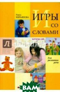 Купить Игры со словами для развития речи. Картотека игр для детей дошкольного возраста, КАРО, Кирьянова Раиса Алексеевна, 978-5-9925-0491-0