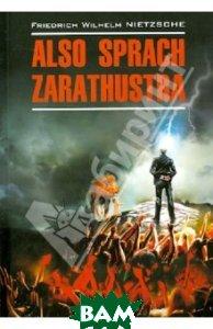 Так говорил Заратустра. Книга для всех и ни для кого, МАРТИН, Ницше Фридрих Вильгельм, 978-5-8475-0958-9  - купить со скидкой