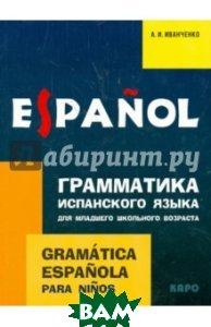 Грамматика испанского языка для младшего школьного возраста / Gramatica espanola para ninos