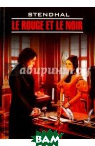 Купить Le Rouge Et Le Noire, КАРО, Стендаль, 978-5-9925-1085-0