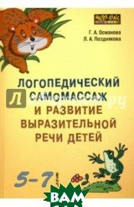 Логопедический самомассаж и развитие выразительной речи у детей 5-7 лет