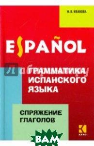 Купить Грамматика испанского языка, КАРО, Иванова Нина Владимировна, 978-5-9925-1280-9