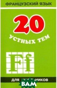 Купить 20 устных тем по французскому языку для школьников, КАРО, Иванченко Анна Игоревна, 978-5-9925-1282-3