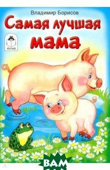 Купить Самая лучшая мама, Алтей, Борисов Владимир, 978-5-9930-1594-1