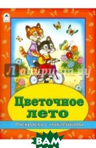Купить Цветочное лето, Алтей, Жигарев В., 978-5-9930-1645-0